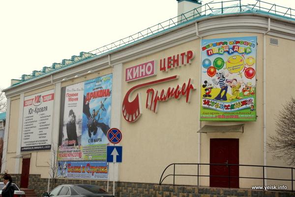Ейск кинотеатр премьер цена билета пятигорск театр афиша апрель